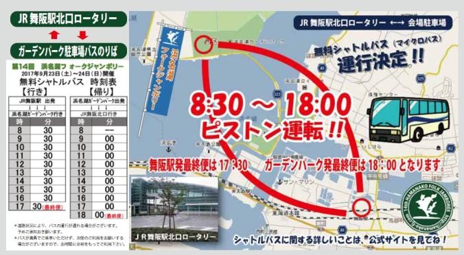 浜名湖フォークジャンボリーシャトルバス