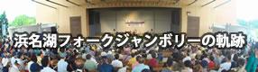 浜名湖フォークジャンボリーの軌跡