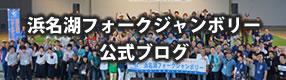 浜名湖フォークジャンボリー公式ブログ