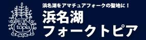 浜名湖フォークトピア構想