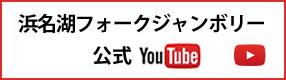 浜名湖フォークジャンボリー公式YouTube