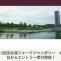 浜名湖フォークジャンボリーホームページ